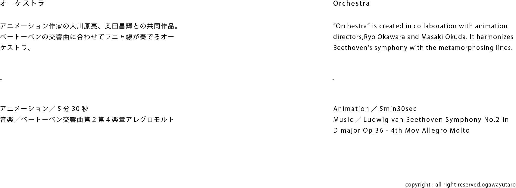 orchestra_text